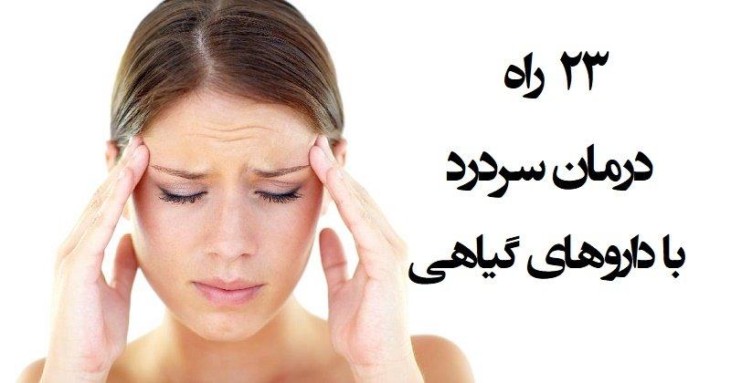 درمان سردرد با داروهای گیاهی